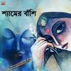 Shyamer Baashi Single