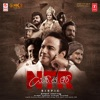 NTR Biopic (Original Motion Picture Soundtrack)