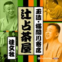 【猫間川寄席ライブ】 辻占茶屋