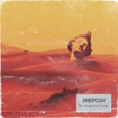 EMERSON - Дом Уходящего Солнца