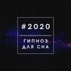 Звуки Природы Ясность - #2020 Гипноз для сна - Успокаивающая музыка с белым шумом для сна и успокоения обложка