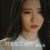我未能忘掉你 劇集 降魔的2 0 片尾曲 - HANA菊梓喬 mp3