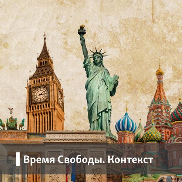 Время Свободы. Контекст - Радио Свобода
