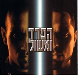 Album: הפרד ומשול Single by Subliminal The Shadow Sivan