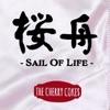 桜舟 -Sail Of Life-