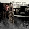 Нурминский - Пацаны с улиц выбиваются в люди обложка