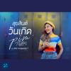 พิม ฐิติยากร - สุขสันต์วันเกิด (feat. เดียร์ Acappella7) artwork
