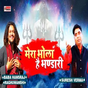 Baba Hansraj Raghuwanshi & Suresh Verma - Mera Bhola Hai Bhandari