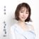 今宵多珍重 (國) [劇集《金宵大廈》片尾曲] - Vivian Koo