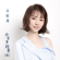 Goodbye (Mandarin) [Ending Theme from TV Drama