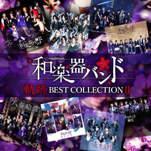 WagakkiBand - KISEKI Best Collection II