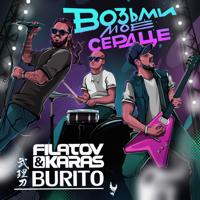 Filatov & Karas & Burito