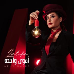 Latifa - Aqwa Wahda