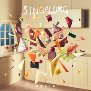 緑黄色社会 - Singalong