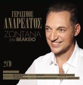 Stelios Kazadzidis & Pitsa Papadopoulou - To Agriolouloudo