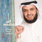 ربي هو الله  Mishari Rashid Alafasy - Mishari Rashid Alafasy
