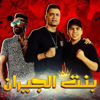 Hassan Shakosh - Mahragan Bent El Geran (feat. Omar Kamal) artwork