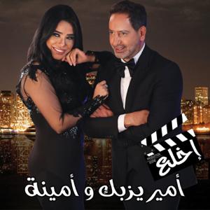 Amir Yazbeck & Amina - Ekhlaa
