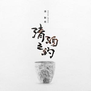 馮穎琪 - 清酒之約