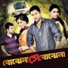 Bojhena Shey Bojhena Original Motion Picture Soundtrack