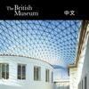 大英博物館展廳 (Chinese version) - The British Museum