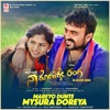 Mareyo Dunte Mysura Doreya From Na Kolikke Ranga Single