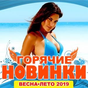 Горячие новинки весна-лето/2019