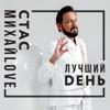 Stas Mikhaylov - Держи меня artwork
