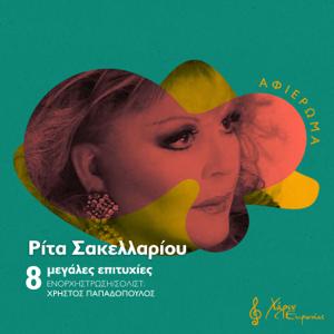 Christos Papadopoulos, Liza Andreou & Maria Egglezou - 8 Megales Epitihies Tis Ritas Sakellariou