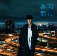 オーイシマサヨシ - 楽園都市 artwork