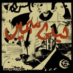 No Music - EP