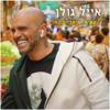 Eyal Golan - לעשות איתך שלום artwork
