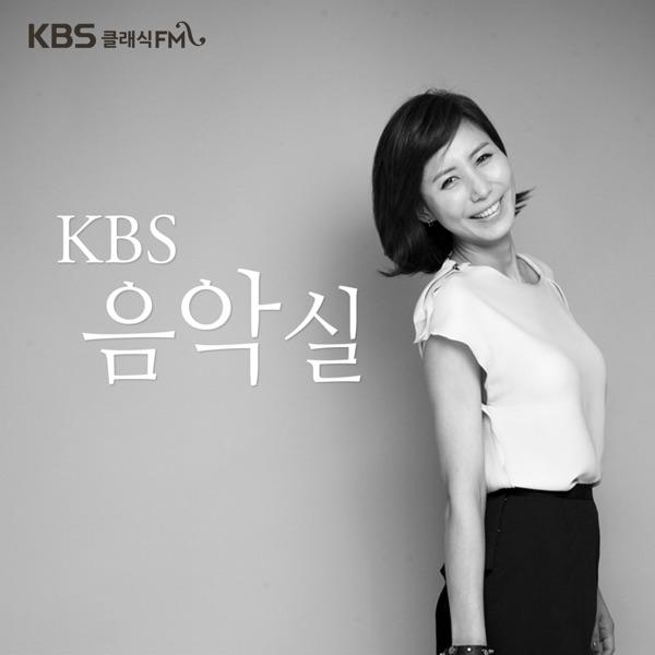 (중단) KBS 음악실 (화요 초대석)