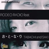 お・と・な・り (feat. TABACHI & SAKI) - Single