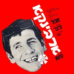ארבינקא - פסקול הסרט - EP - Chaim Topol
