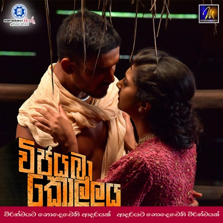 Vijayaba Kollaya (Original Motion Picture Soundtrack) Umaria Singhawansa & Sanuka Wickramasinghe