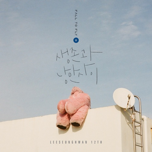 Lee Seung Hwan – Between Survival & Romance – Single