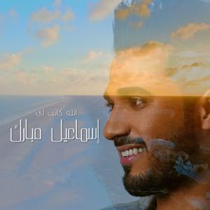 Ismail Mubarak - Allah Kateb Le