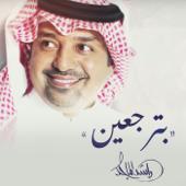 Bterjaeen - Rashed Al Majid