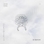 First Winter - 成始璄 & IU
