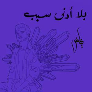Ayed - Bla Adna Sabab
