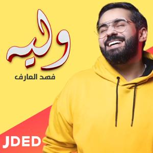 Fahd Alaref - Walle