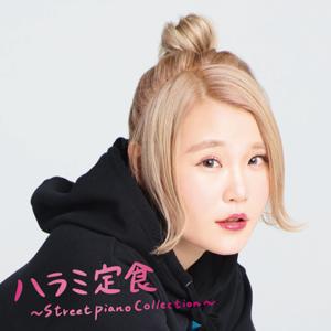 ハラミちゃん - ハラミ定食~Streetpiano Collection~