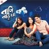 Bapi Bari Jaa (Original Motion Picture Soundtrack)