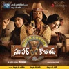 Super Cowboy Original Motion Picture Soundtrack