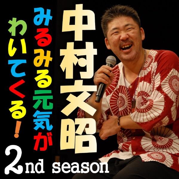 中村文昭のポッドキャストでみるみる元気がわいてくる!2nd Season