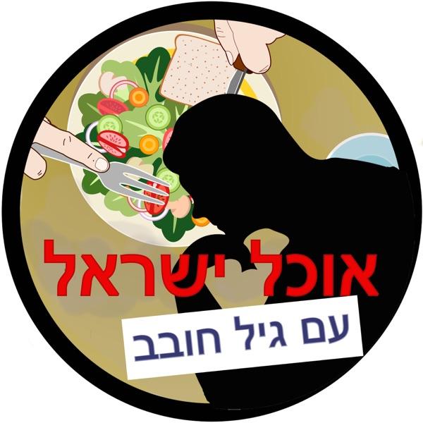 אוכל ישראל (Ochel Israel)