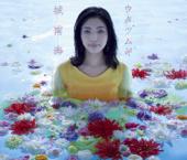 Saboten No Hana - Minami Kizuki