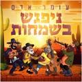 Israel Top 10 Songs - ניפגש בשמחות - Omer Adam