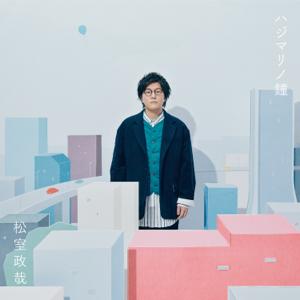松室政哉 - ハジマリノ鐘 - EP